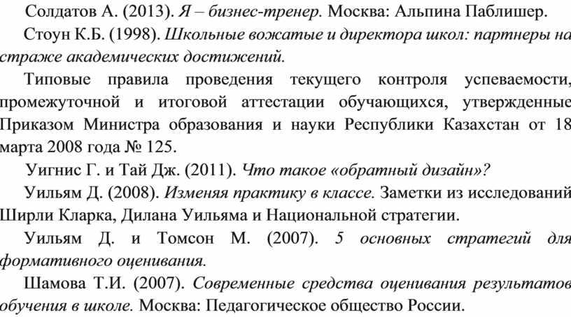 Солдатов А. (2013). Я – бизнес-тренер