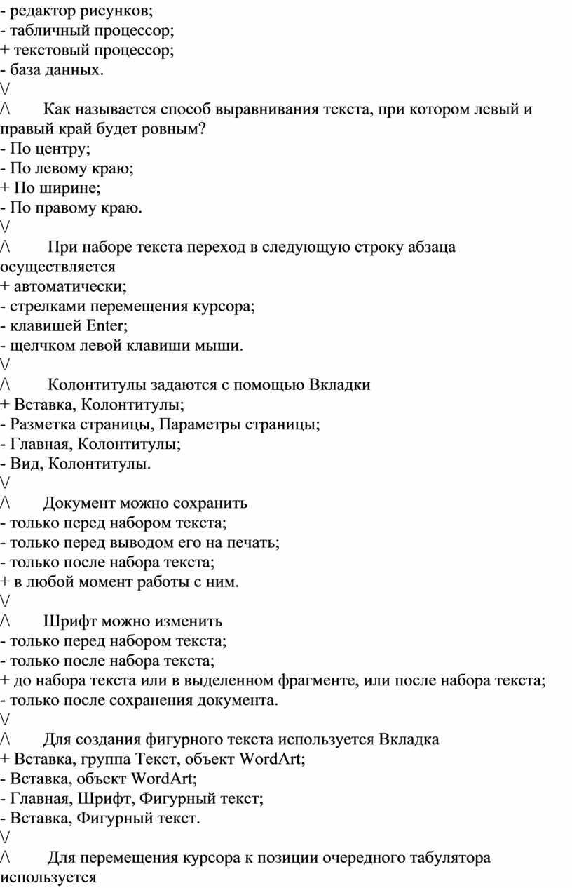 Как называется способ выравнивания текста, при котором левый и правый край будет ровным? -