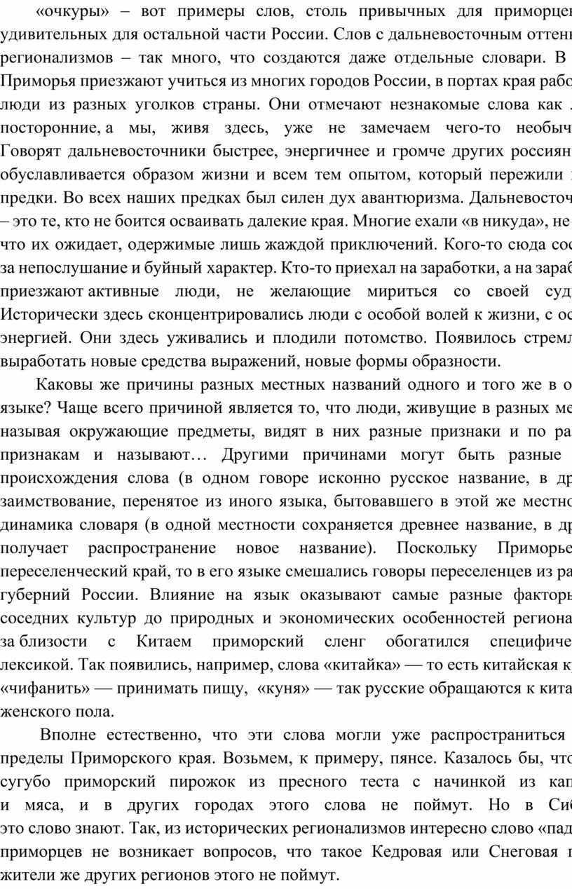 России. Слов с дальневосточным оттенком – регионализмов – так много, что создаются даже отдельные словари