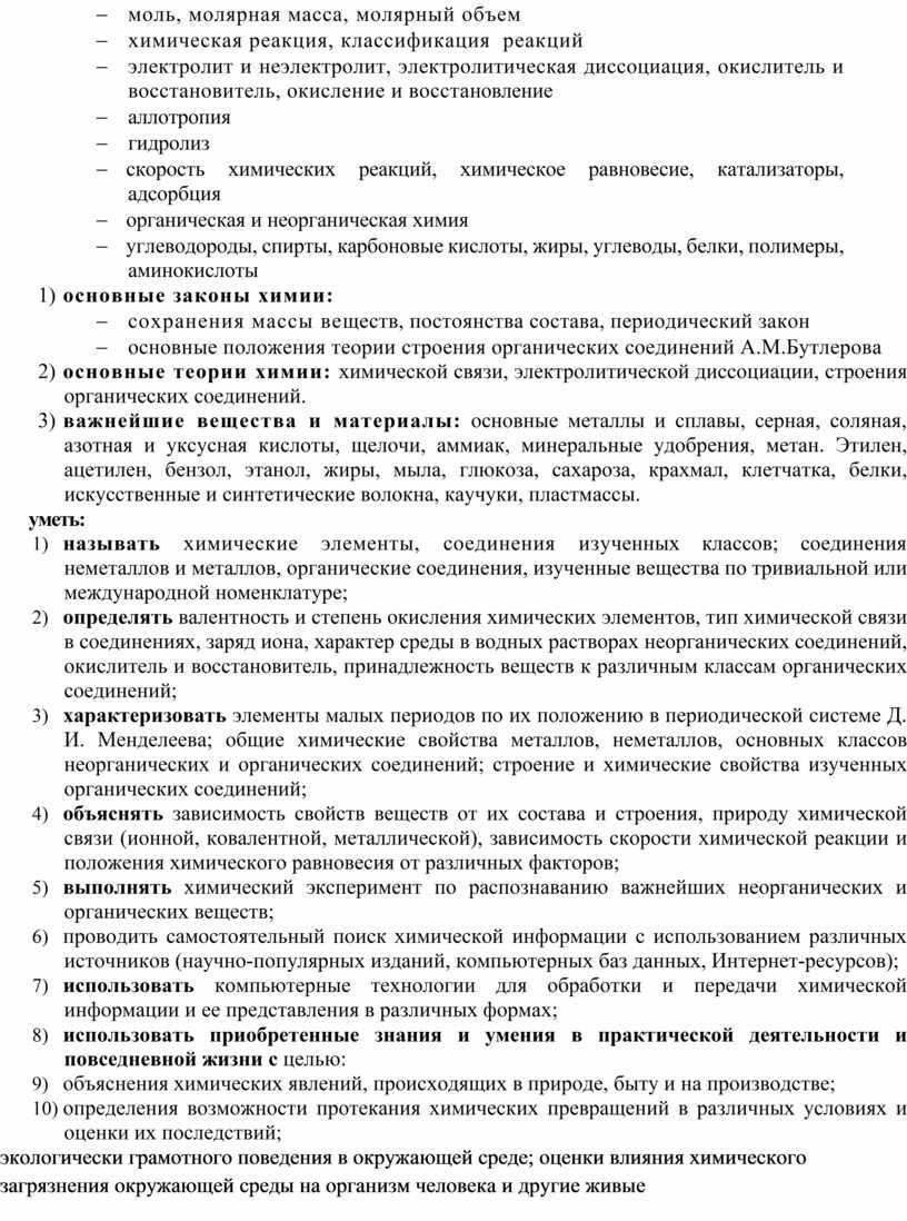 А.М.Бутлерова 2) основные теории химии: химической связи, электролитической диссоциации, строения органических соединений