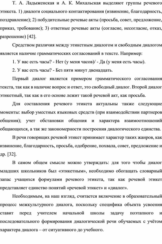 Т. А. Ладыженская и А. К. Михальская выделяют группы речевого этикета