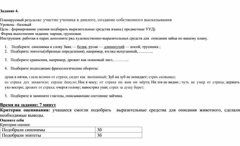 Задание 4. Планируемый результат: участие ученика в диалоге, создание собственного высказывания