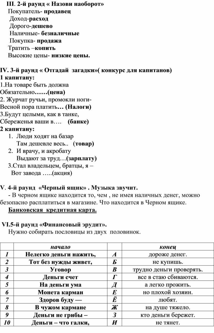 III . 2-й раунд « Назови наоборот»