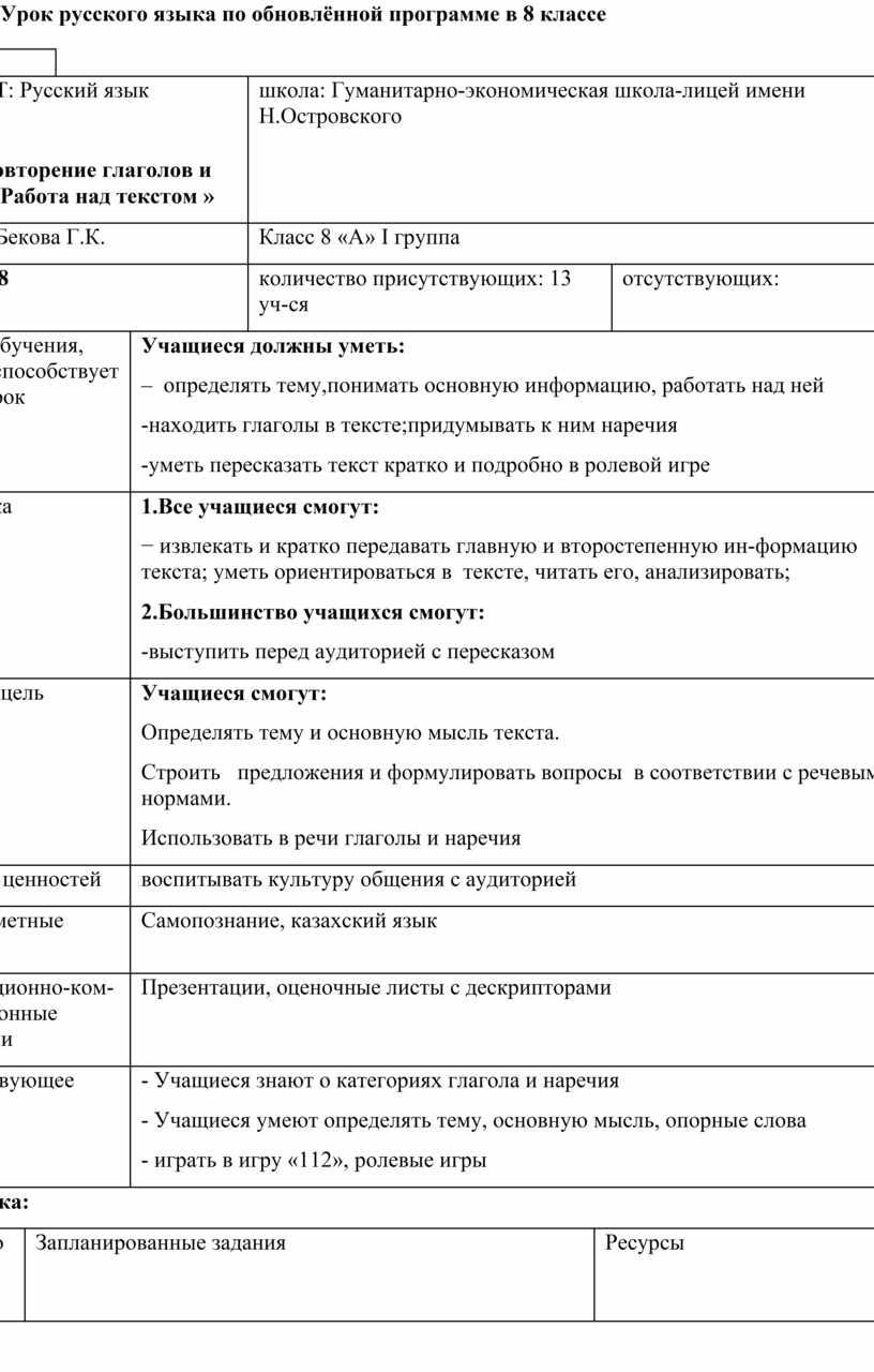 Урок русского языка по обновлённой программе в 8 классе