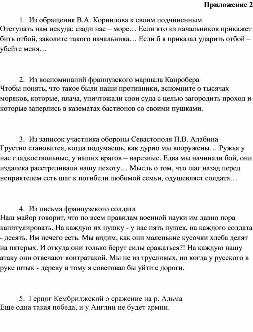 Приложение 2 1. Из обращения