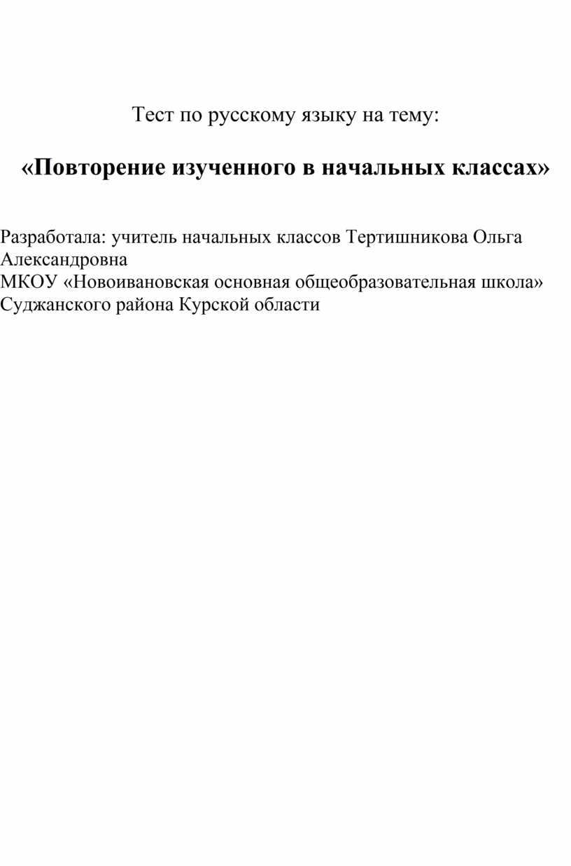 Тест по русскому языку на тему: «Повторение изученного в начальных классах»