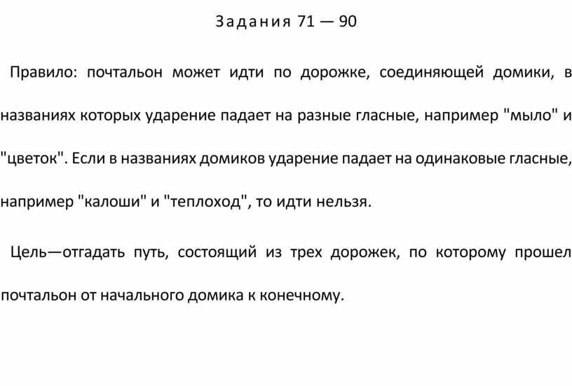 """Задания 71 — 90 Правило: почтальон может идти по дорожке, соединяющей домики, в названиях которых ударение падает на разные глас ные, например """"мыло"""" и """"цветок"""""""