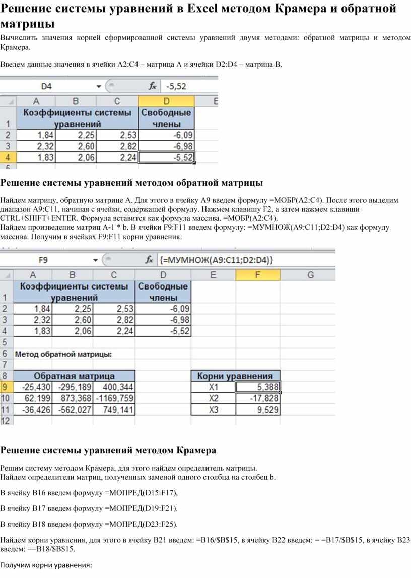 Решение системы уравнений в Excel методом