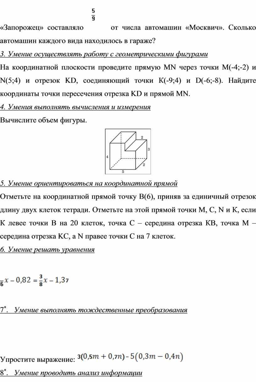 Запорожец» составляло от числа автомашин «Москвич»