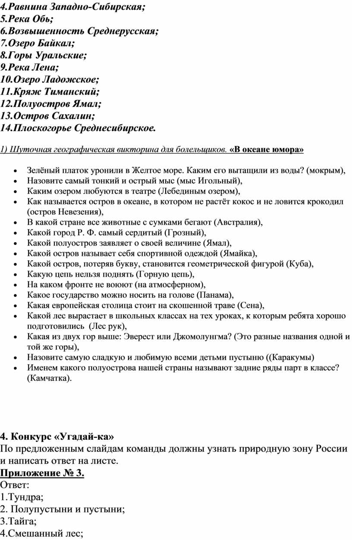 Равнина Западно-Сибирская; 5