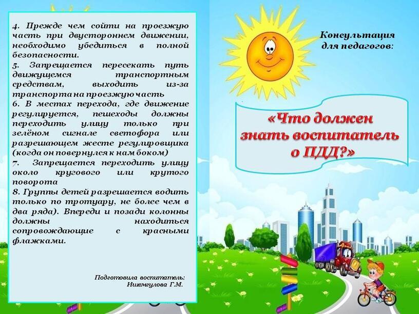 """Памятка для педагогов """" Что должен знать воспитатель о ПДД?"""""""