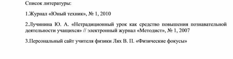 Список литературы: 1.Журнал «Юный техник», № 1, 2010 2