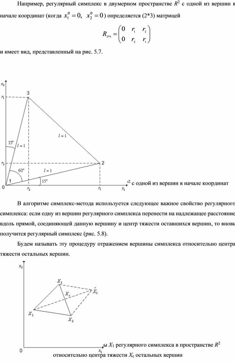 Например, регулярный симплекс в двумерном пространстве