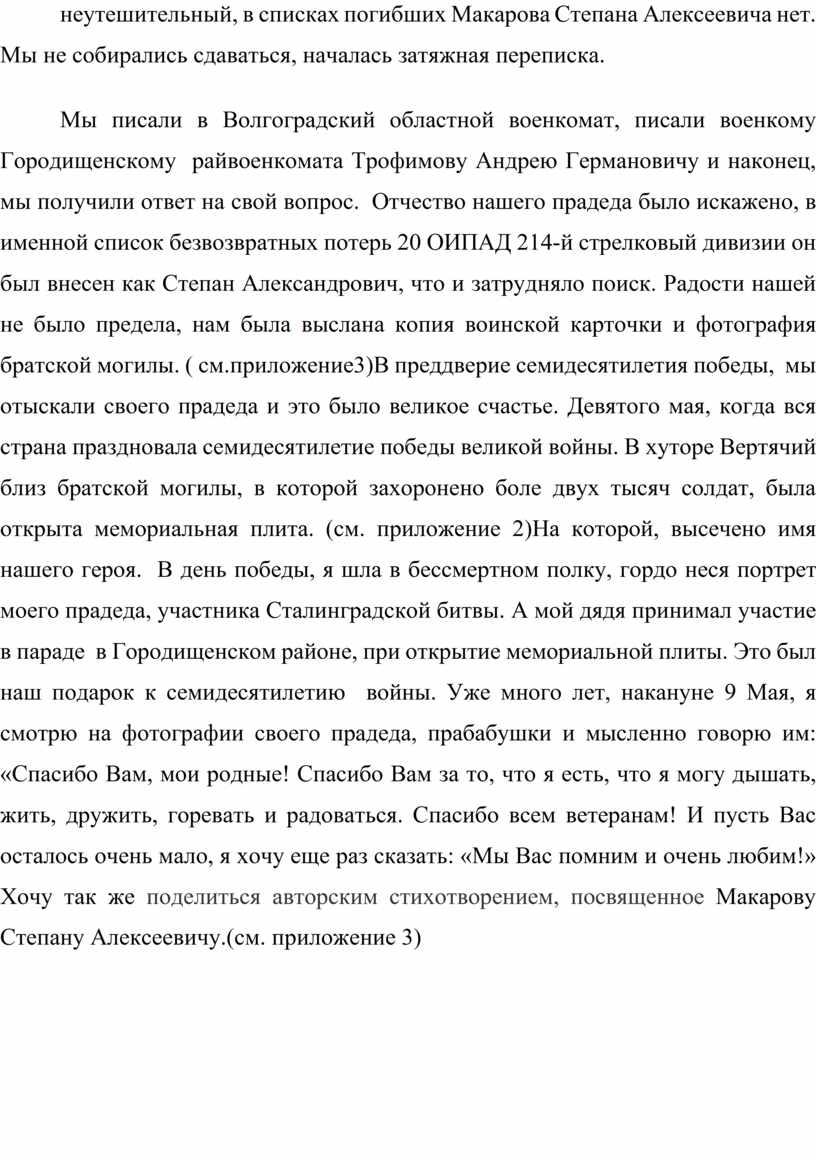 Макарова Степана Алексеевича нет