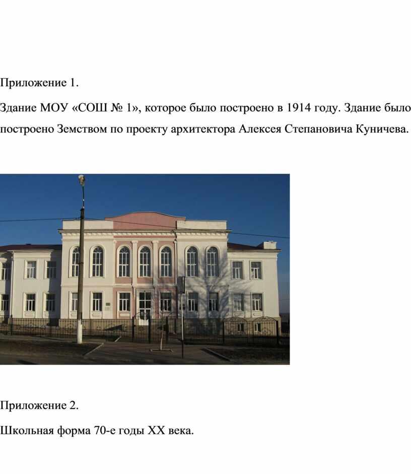 Приложение 1. Здание МОУ «СОШ № 1», которое было построено в 1914 году