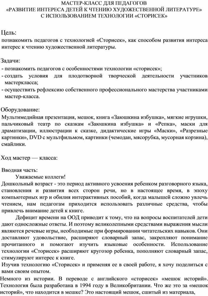 """Мастер-класс для педагогов """"Приобщение дошкольников к художественной литературе."""