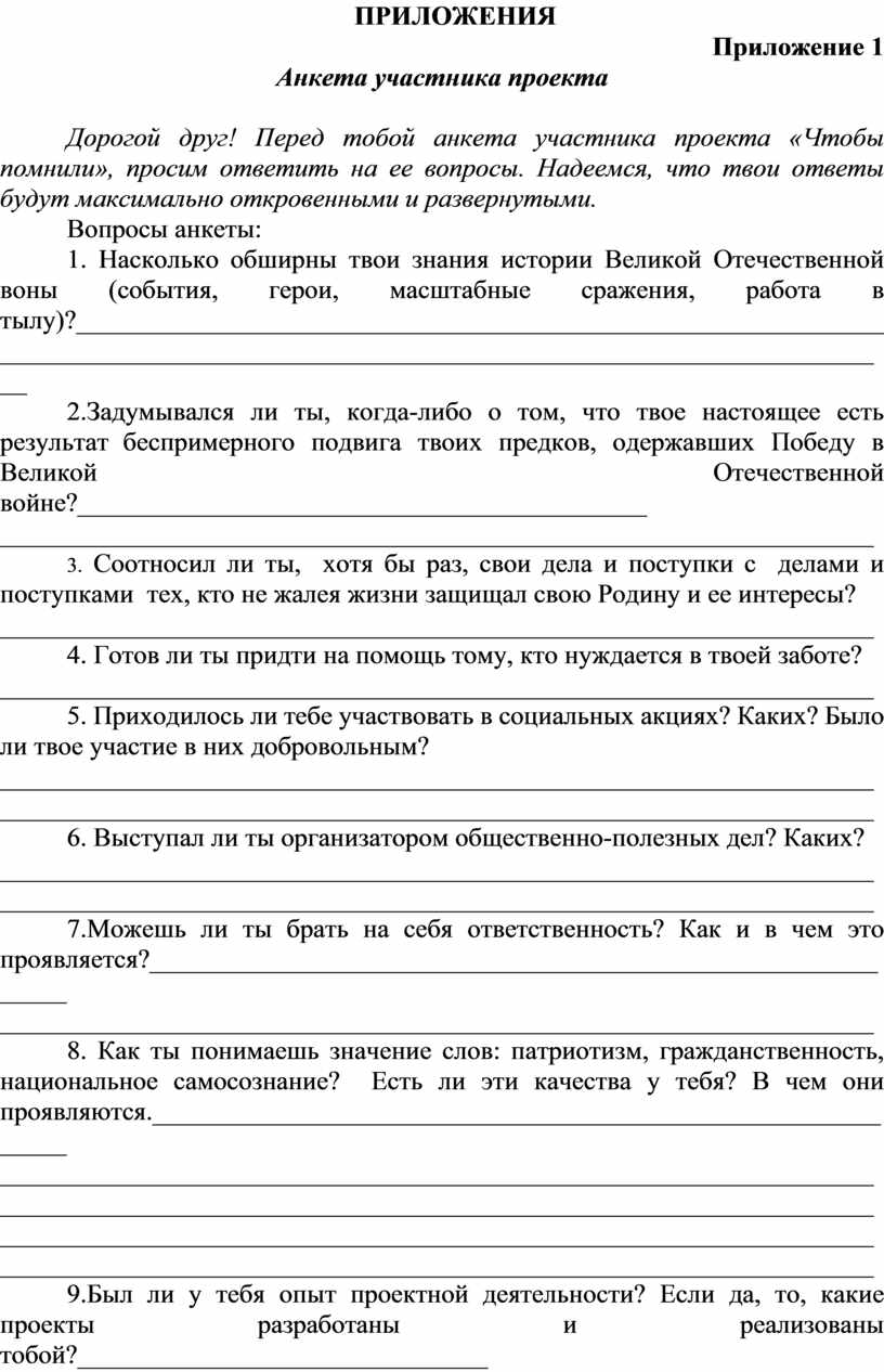 ПРИЛОЖЕНИЯ Приложение 1 Анкета участника проекта