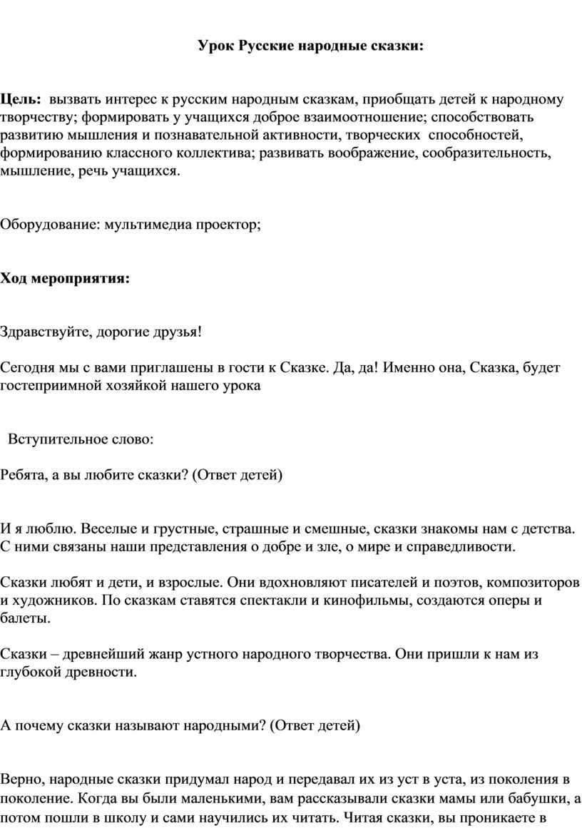 Урок Русские народные сказки: