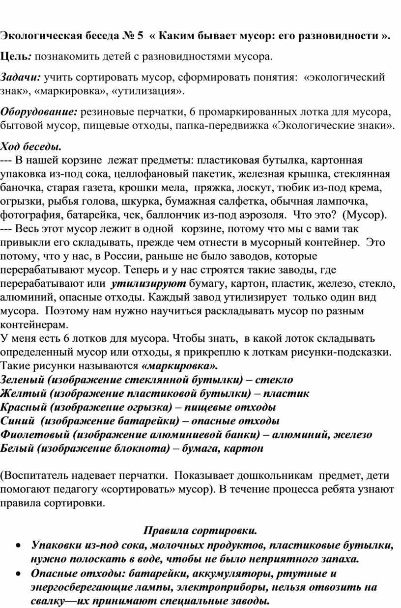 Экологическая беседа № 5 «