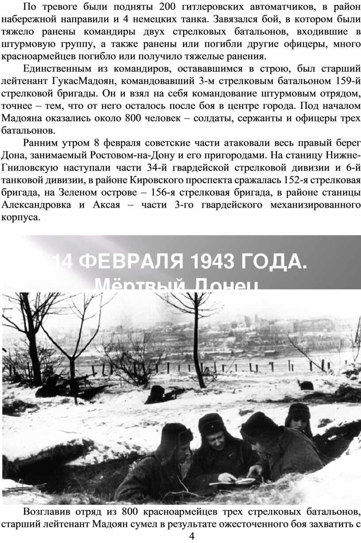 По тревоге были подняты 200 гитлеровских автоматчиков, в район набережной направили и 4 немецких танка