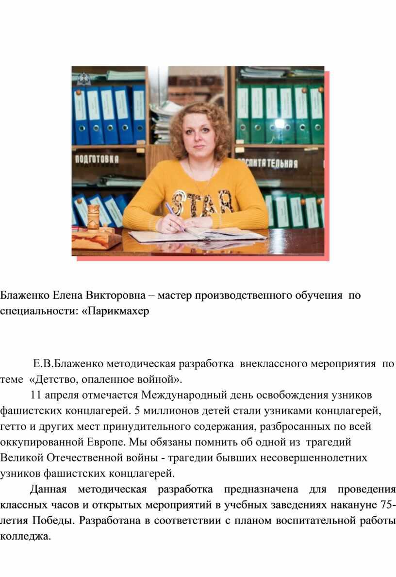 Блаженко Елена Викторовна – мастер производственного обучения по специальности: «Парикмахер