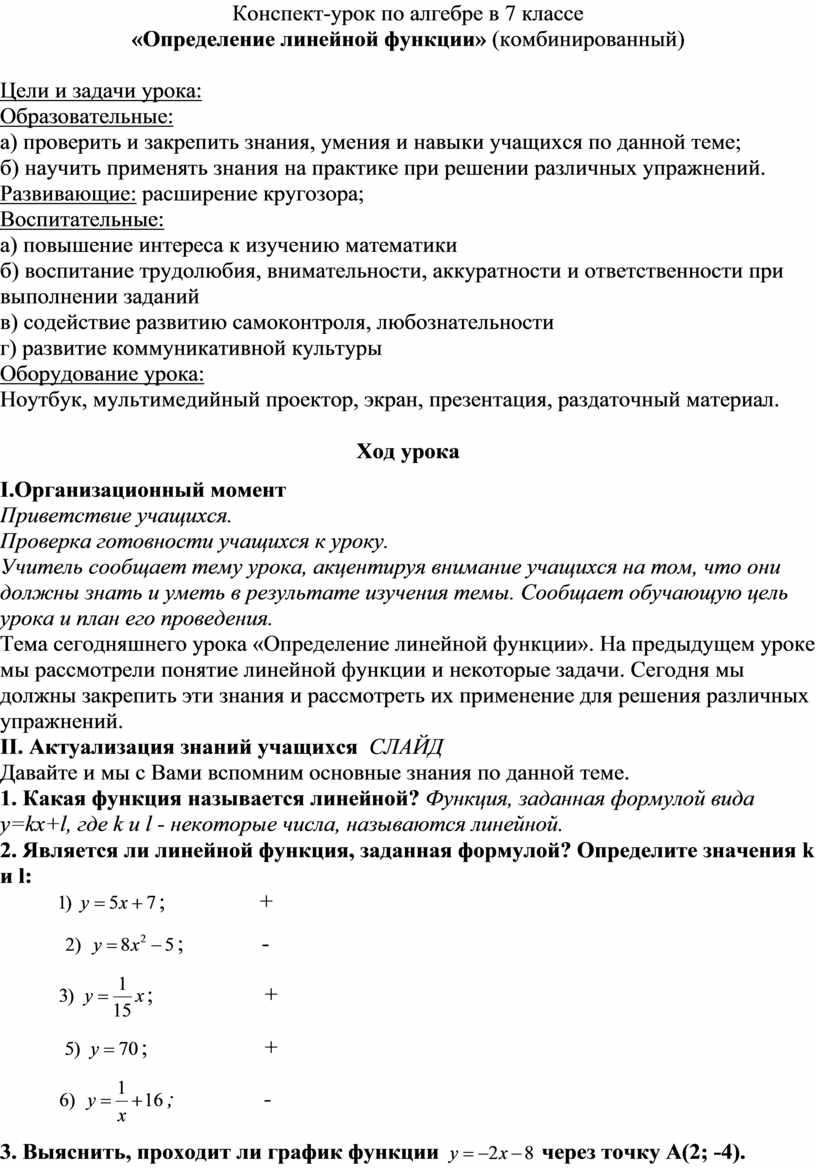 Конспект-урок по алгебре в 7 классе «Определение линейной функции» (комбинированный)