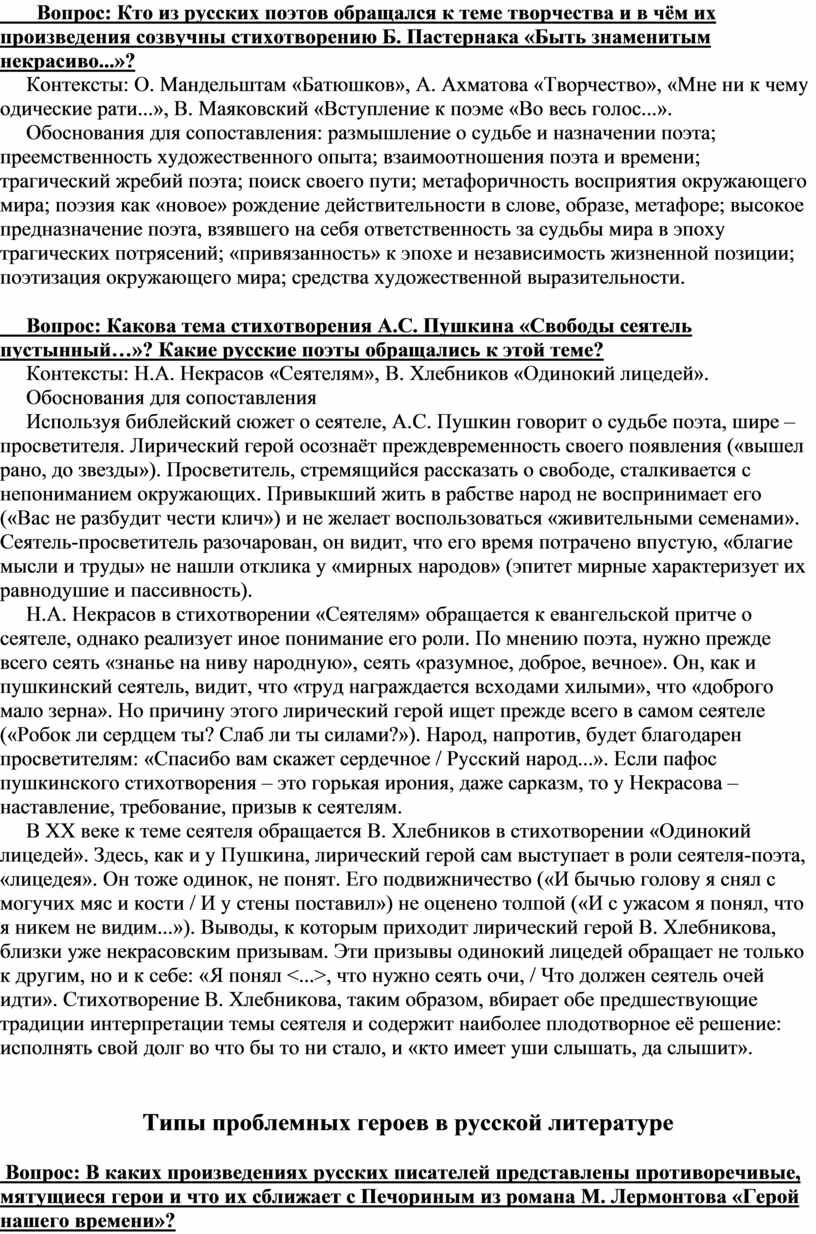 Вопрос: Кто из русских поэтов обращался к теме творчества и в чём их произведения созвучны стихотворению