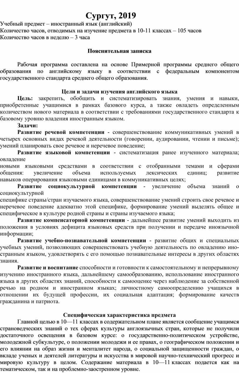 Сургут, 2019 Учебный предмет – иностранный язык (английский)