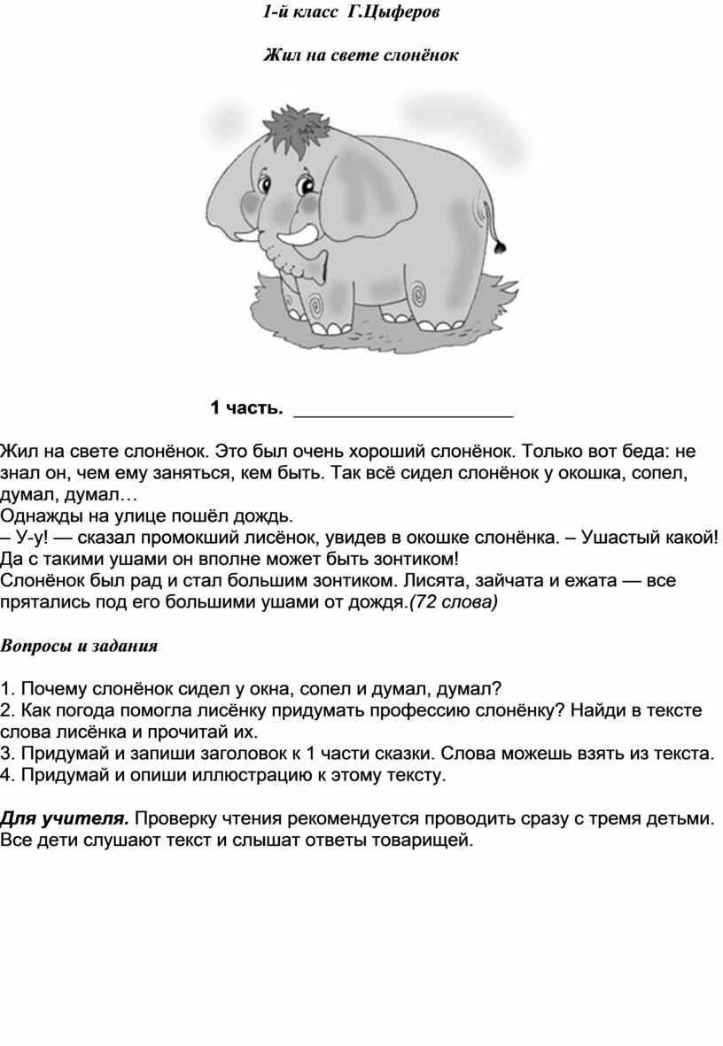 Г.Цыферов Жил на свете слонёнок 1 часть