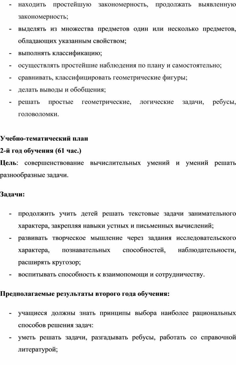 Учебно-тематический план 2-й год обучения (61 час