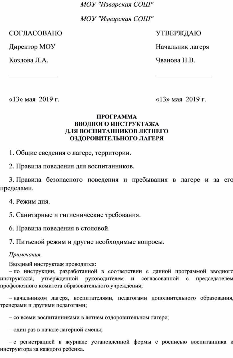 """МОУ """"Изварская СОШ"""" МОУ """"Изварская"""