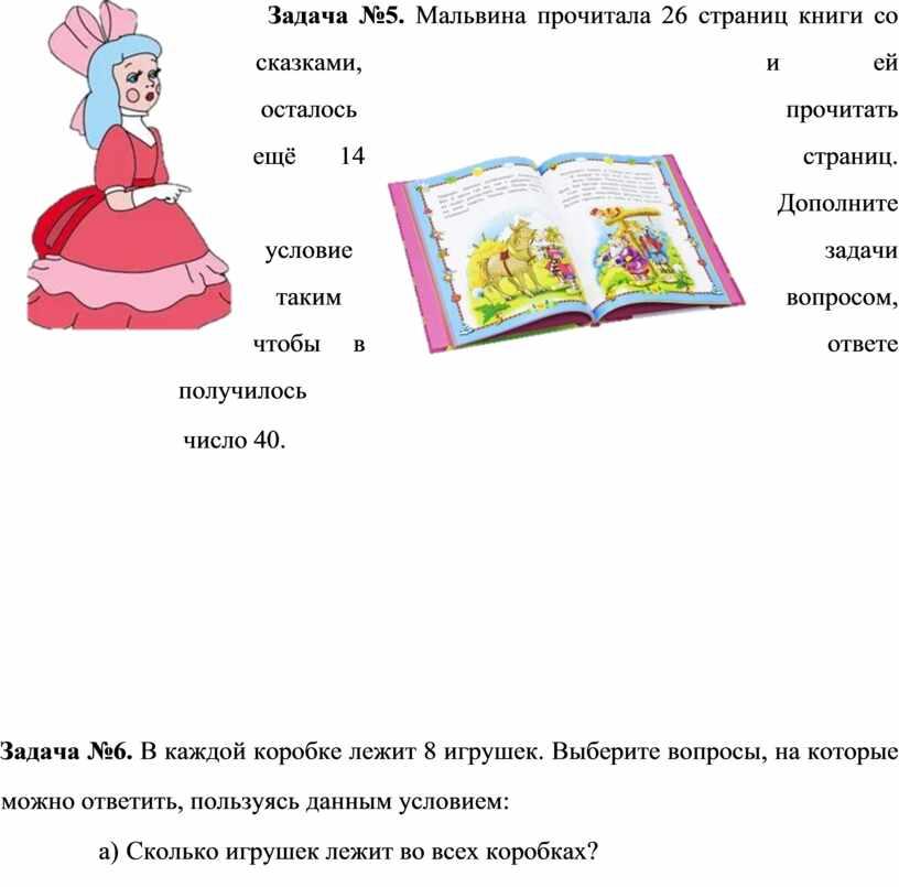 Задача №5. Мальвина прочитала 26 страниц книги со сказками, и ей осталось прочитать ещё 14 страниц