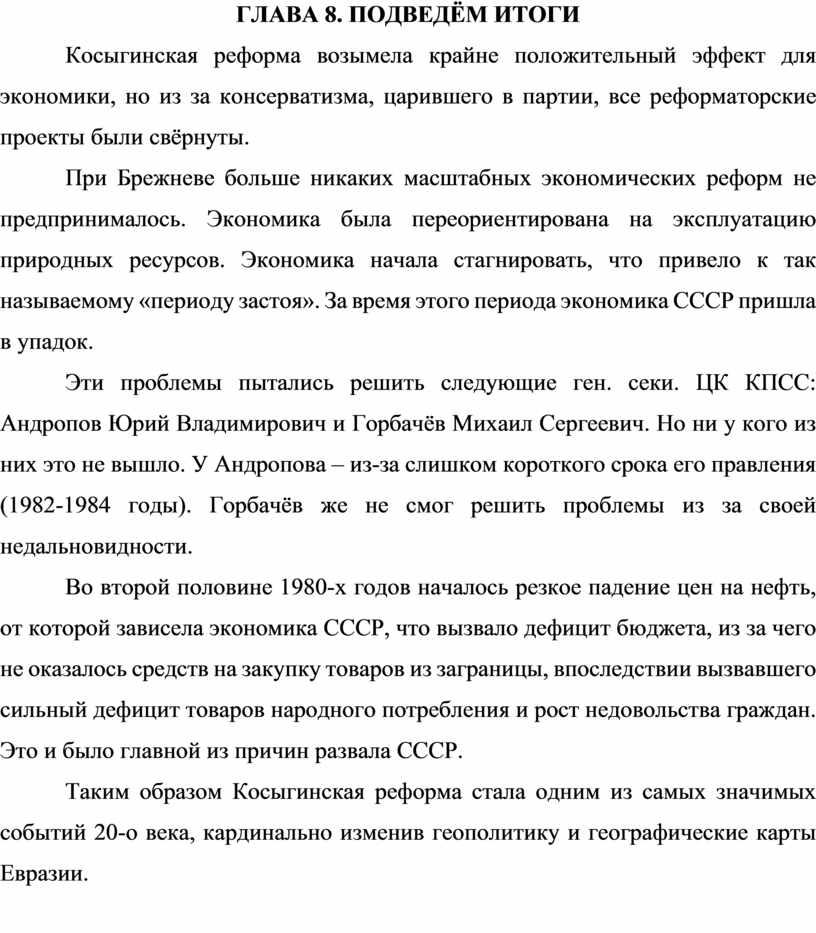 ГЛАВА 8. ПОДВЕДЁМ ИТОГИ Косыгинская реформа возымела крайне положительный эффект для экономики, но из за консерватизма, царившего в партии, все реформаторские проекты были свёрнуты