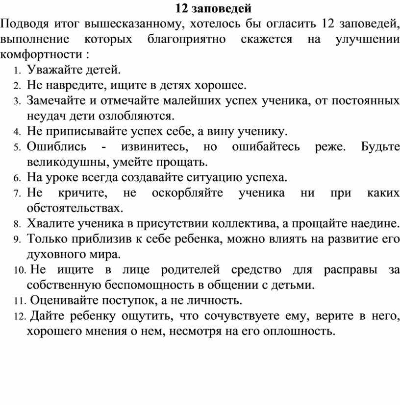 Подводя итог вышесказанному, хотелось бы огласить 12 заповедей, выполнение которых благоприятно скажется на улучшении комфортности :
