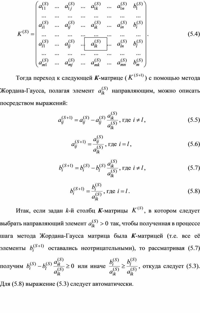 Тогда переход к следующей К -матрице ( ) с помощью метода