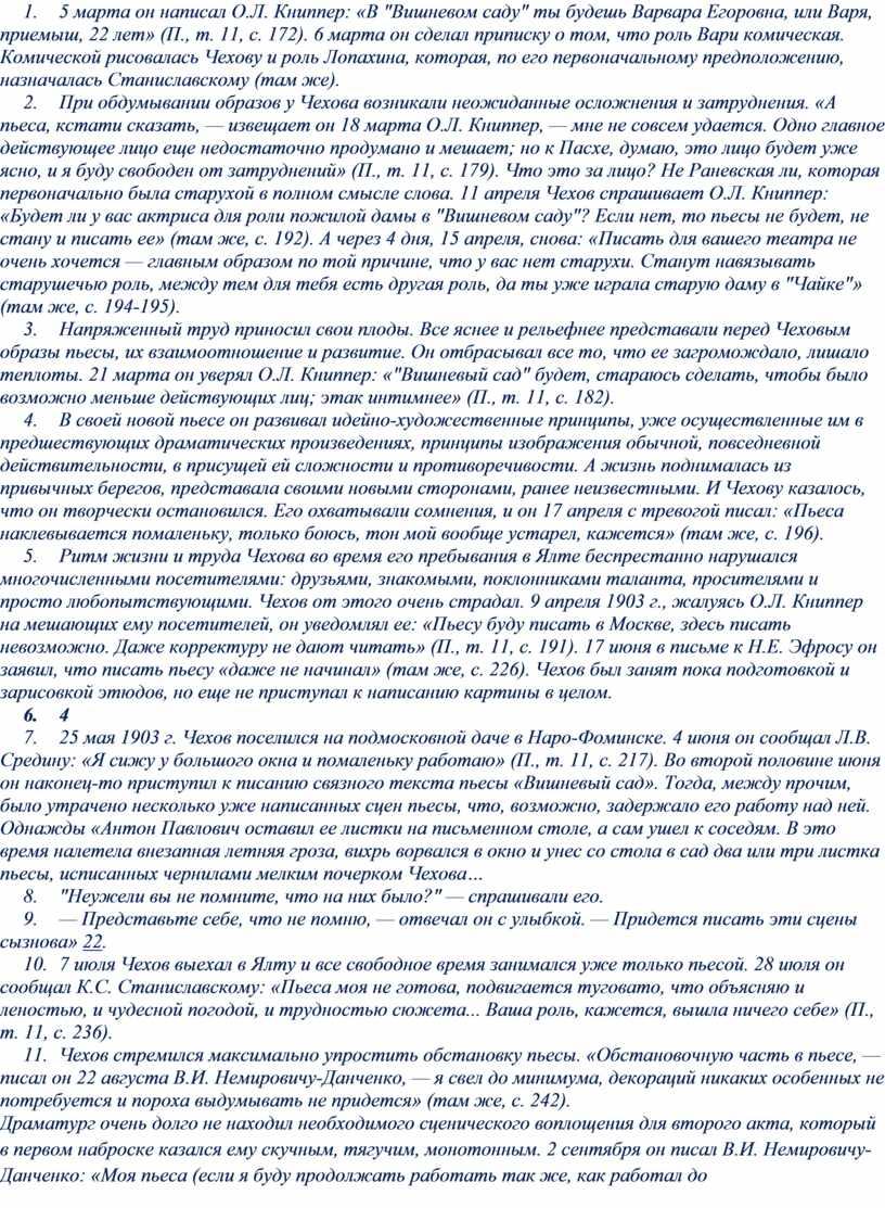 """О.Л. Книппер: «В """"Вишневом саду"""" ты будешь"""