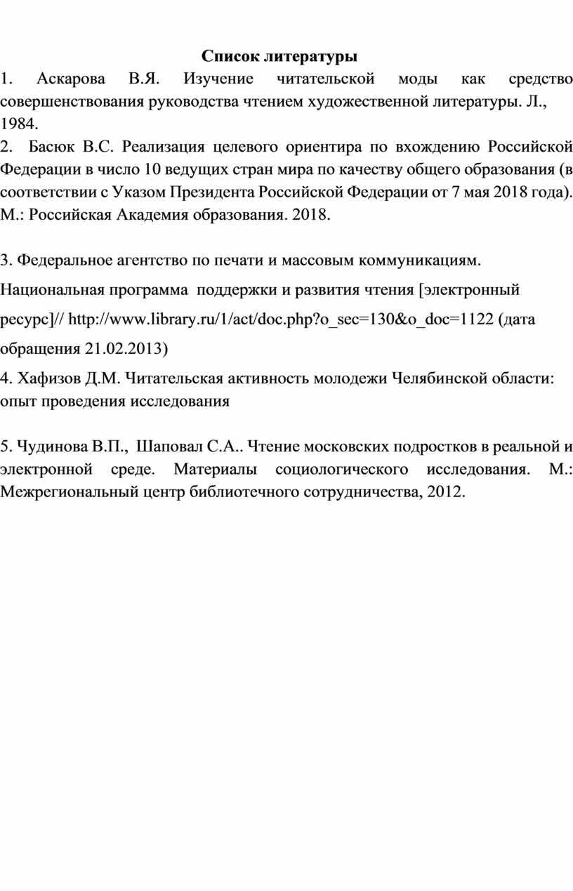 Список литературы 1. Аскарова