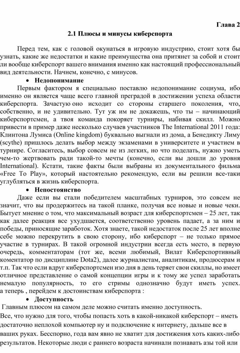 Глава 2 2.1 Плюсы и минусы киберспорта