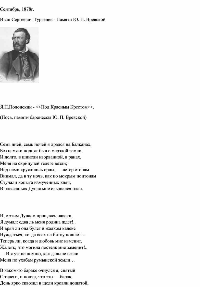 Сентябрь, 1878г. Иван Сергеевич