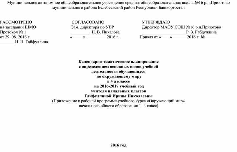 Муниципальное автономное общеобразовательное учреждение средняя общеобразовательная школа №16 р