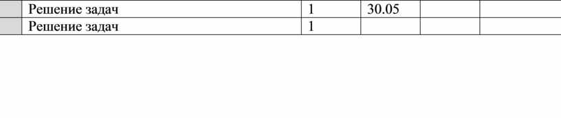 Решение задач 1 30
