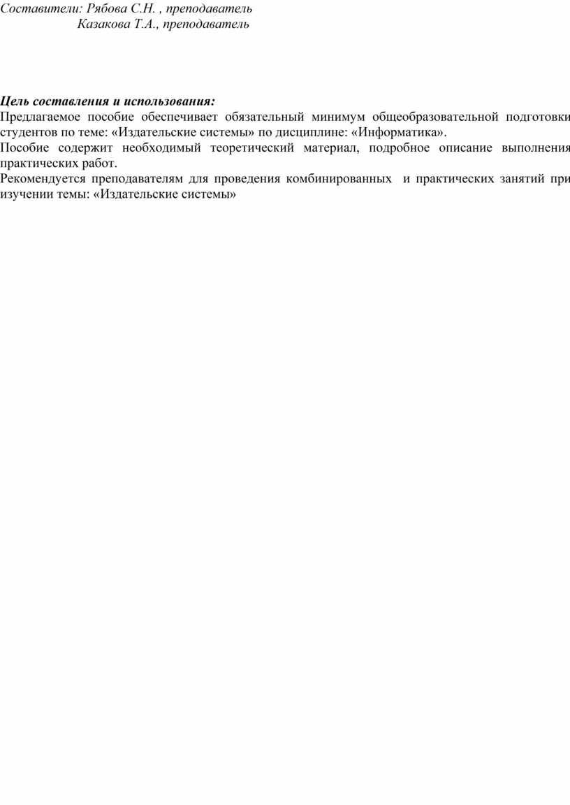 Составители: Рябова С.Н. , преподаватель
