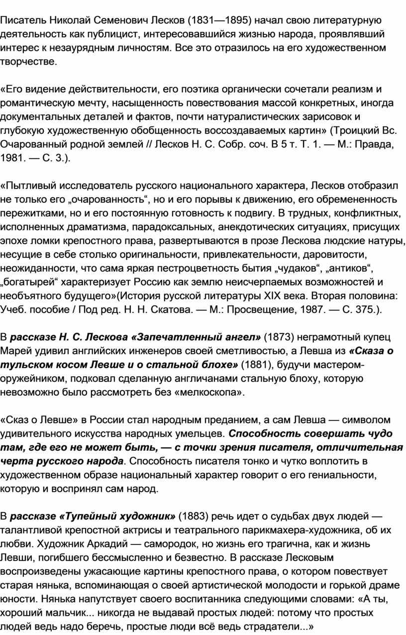 Писатель Николай Семенович Лесков (1831—1895) начал свою литературную деятельность как публицист, интересовавшийся жизнью народа, проявлявший интерес к незаурядным личностям
