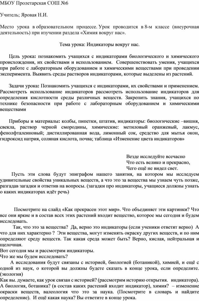МБОУ Пролетарская СОШ №6 Учитель;