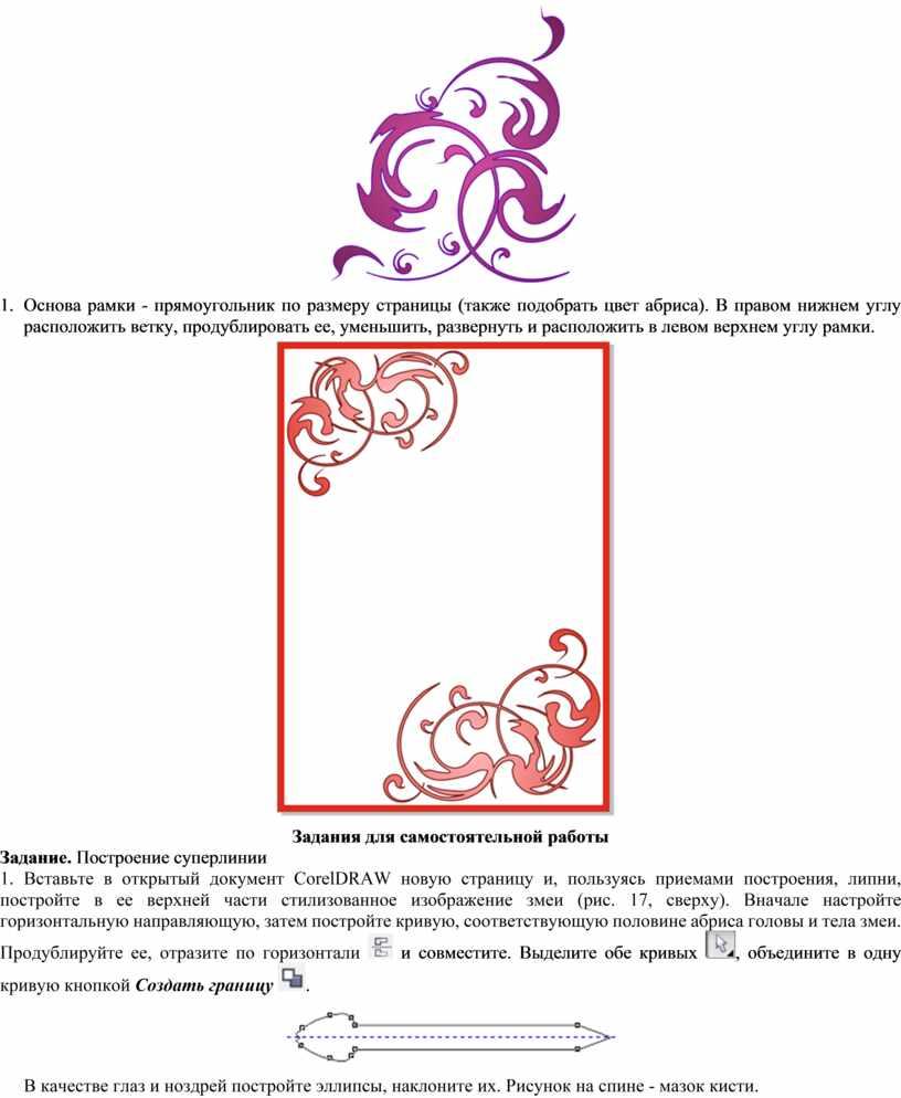 Основа рамки - прямоугольник по размеру страницы (также подобрать цвет абриса)
