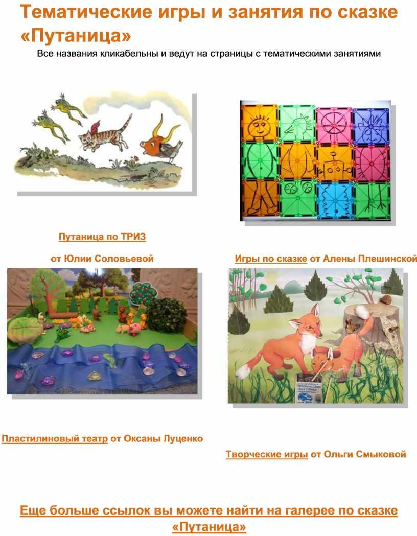 Тематические игры и занятия по сказке «Путаница»