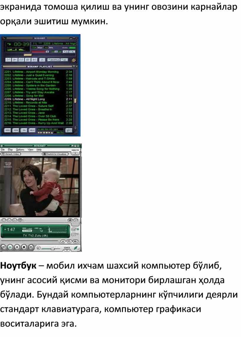 Ноутбук – мобил ихчам шахсий компьютер бўлиб, унинг асосий қисми ва монитори бирлашган ҳолда бўлади
