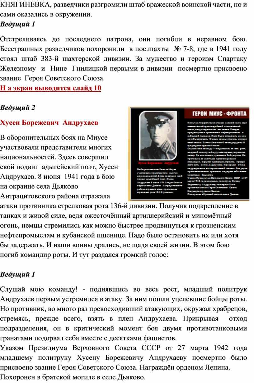 КНЯГИНЕВКА, разведчики разгромили штаб вражеской воинской части, но и сами оказались в окружении