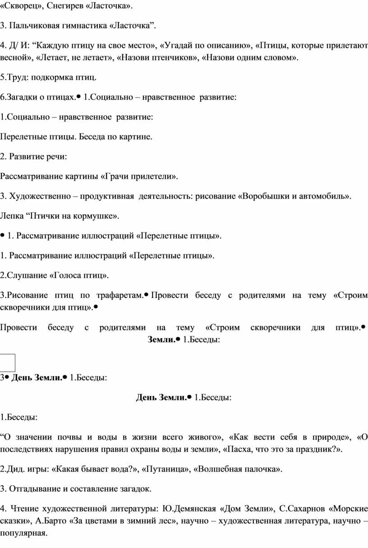 Скворец», Снегирев «Ласточка»