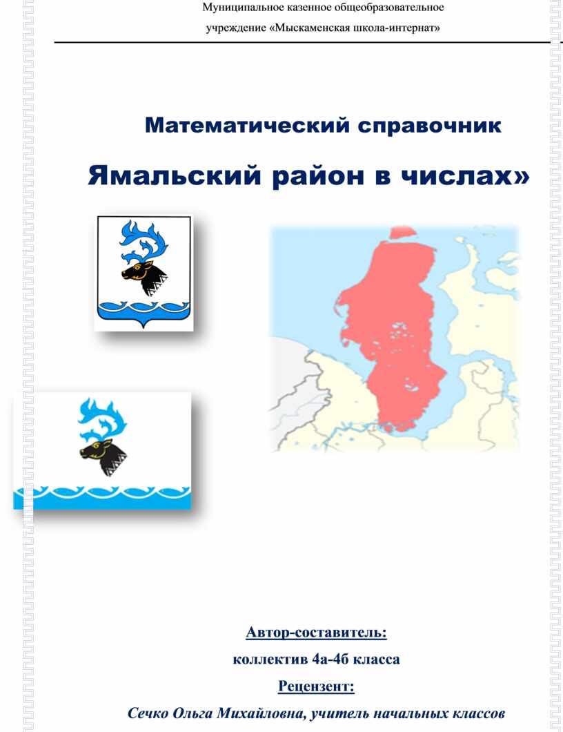 Муниципальное казенное общеобразовательное учреждение «Мыскаменская школа-интернат»